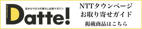 NTTタウンページお取り寄せガイドDatte!掲載商品はこちら